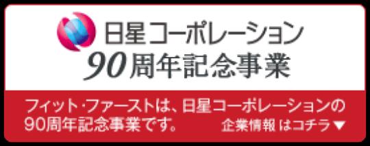 日星コーポレーション