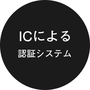 ICによる認証システム